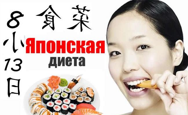 японская диета фото 2
