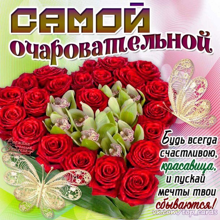 Красивые картинки для красивой женщины с красивыми пожеланиями