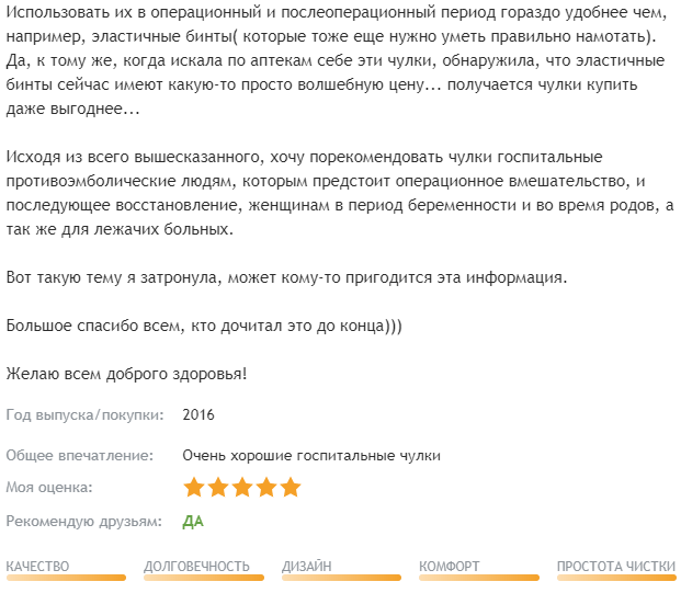 Рейтинг лучших компрессионных чулок с описанием, преимуществами и недостатками, отзывами и ценами