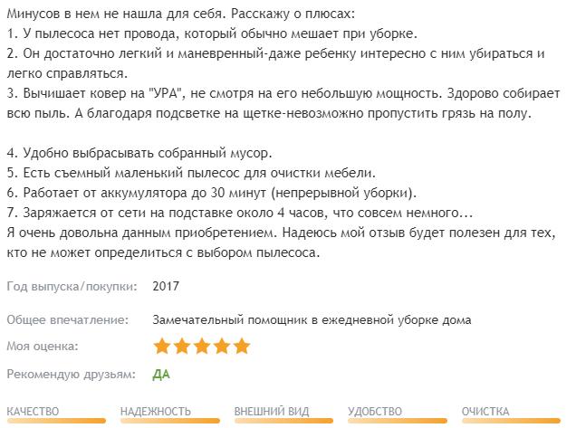 Лучшие ручные пылесосы: рейтинг 2021-2020 с обзорами и характеристиками, отзывами и ценами