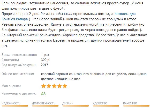 Рейтинг лучших герметиков для ванной: виды, описания, преимущества и недостатки, отзывы и цены
