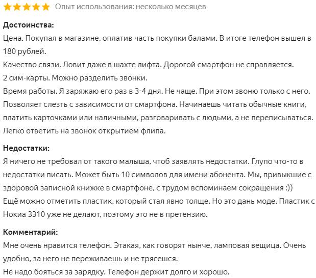 Рейтинг лучших телефонов-раскладушек 2019-2020: описания, плюсы и минусы, отзывы, цены