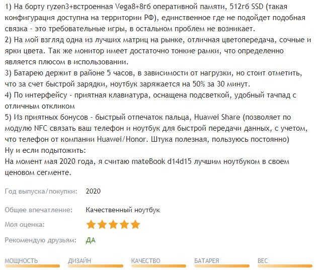 Рейтинг ноутбуков 2021-2020: недорогих и хороших, игровые, для работы и учебы, описания, отзывы и цены