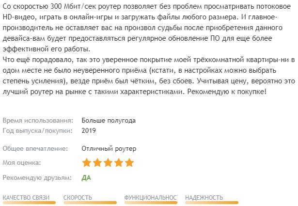 Рейтинг лучших WI-FI роутеров 2019-2020: описания, плюсы и минусы, отзывы и цены