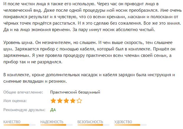 Рейтинг лучших вакуумных очистителей пор для лица: описания, плюсы и минусы, отзывы и цены