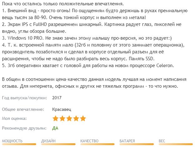 Рейтинг хороших и недорогих ноутбуков 2019-2020: описания, плюсы и минусы, отзывы и цены