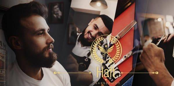 Преимущества барбершопа «Haft»